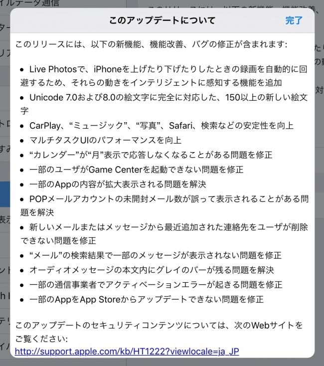 ios9スクリーンショット