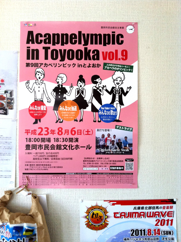 ONE POINT-アカペリンピックポスター
