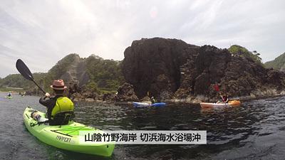 ジオカヌー体験
