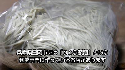 りゅう製麺紹介