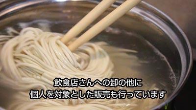 りゅう製麺販売について
