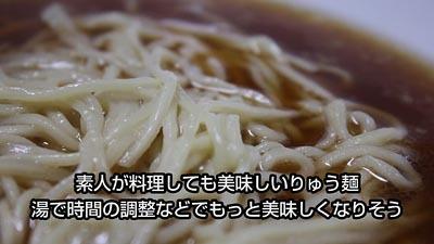 りゅう製麺感想