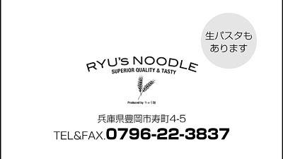 RYU's NOODLE